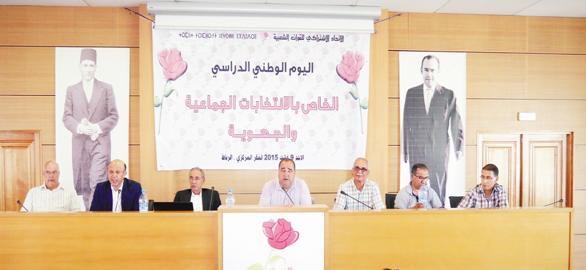 Driss Lachguar charge le gouvernement qui n'a pas su prémunir les élections des Chambres professionnelles