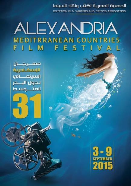 Forte participation marocaine au Festival du cinéma d'Alexandrie