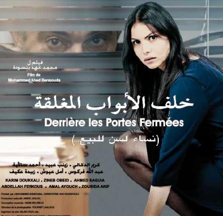 """""""Black screen"""" et """"Derrière les portes fermées"""" représentent le Maroc au Festival du cinéma arabe"""