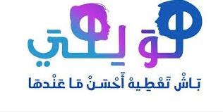 """Les étudiants de l'UIR de Rabat lancent la campagne sur l'égalité """"Houwa-li-hiya"""""""