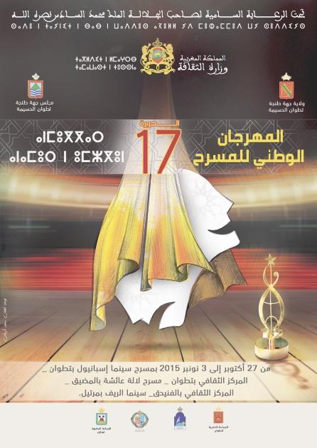 Tétouan à l'heure du Festival national de théâtre
