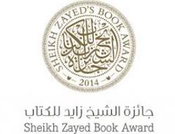 Trois chercheurs marocains candidats au Prix Cheikh Zayed du livre dans les catégories traduction et développement