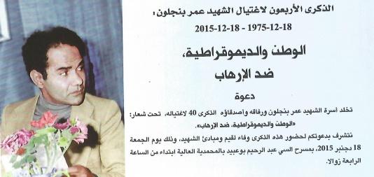 La Chabiba commémore le 40ème anniversaire de l'assassinat de Omar Benjelloun