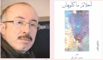 """Hassan El Ouazzani publie les """"Rêves de McLuhan"""" chez une prestigieuse maison d'édition égyptienne"""
