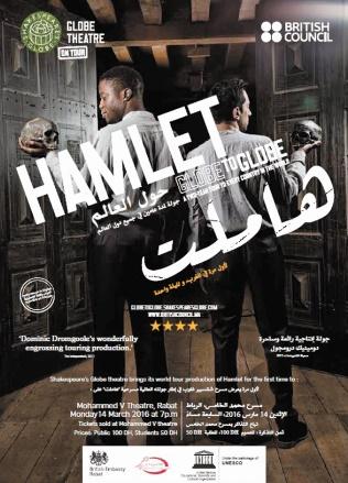 """""""Hamlet"""", la célèbre pièce de Shakespeare bientôt au Théâtre Mohammed V"""