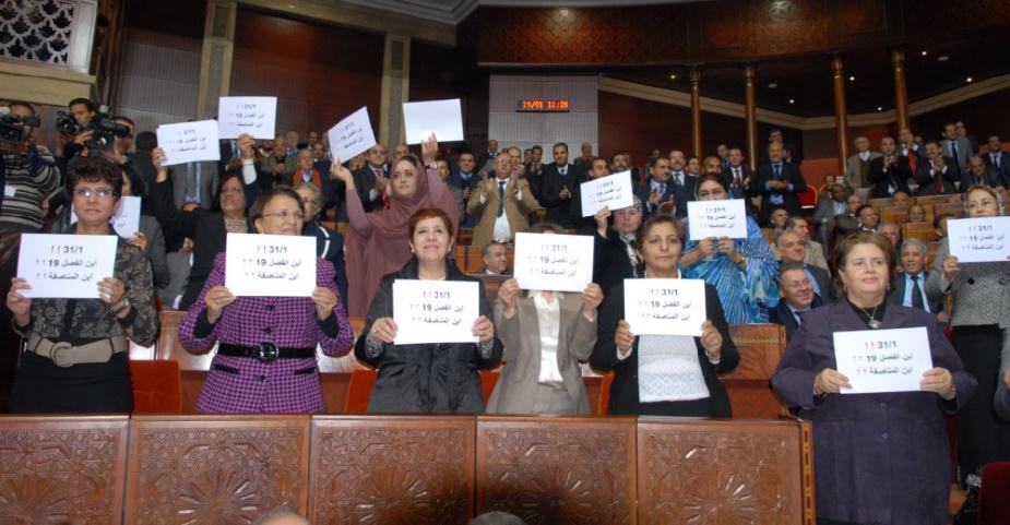 Des députées recommandent la mise en place d'un Réseau national de femmes politiques marocaines