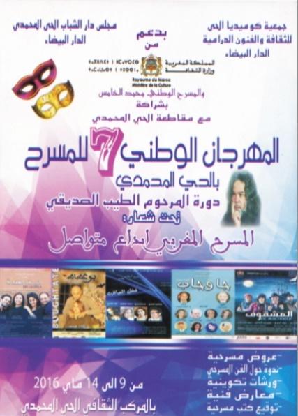 Lever de rideau du Festival national du théâtre à Hay Mohammadi