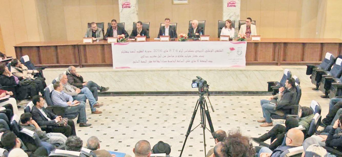 Younès Moujahid à l'Université du printemps à Meknès