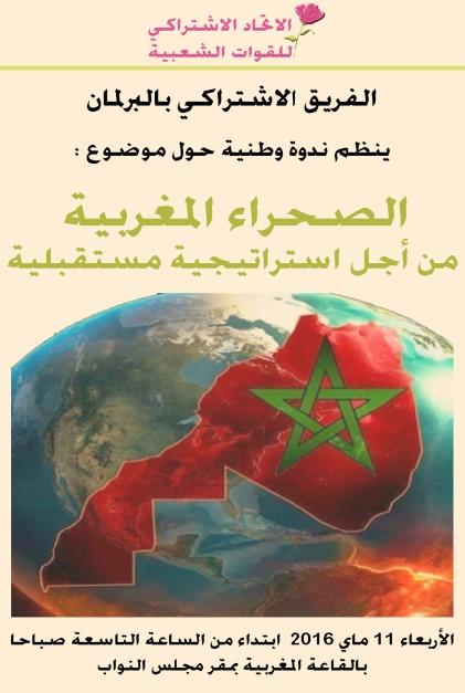 L'USFP organise une conférence nationale sur le Sahara marocain