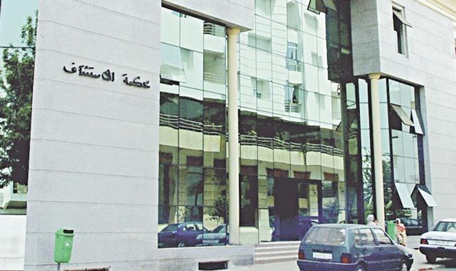 Report du procès des 21 accusés poursuivis pour corruption et abus de pouvoir à Rabat