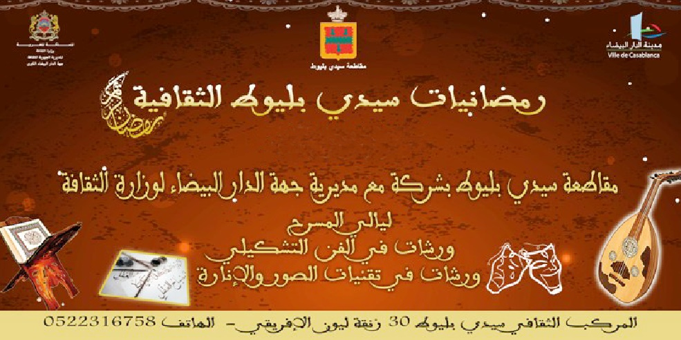 Ouverture en beauté de Ramadaniat Sidi Belyout