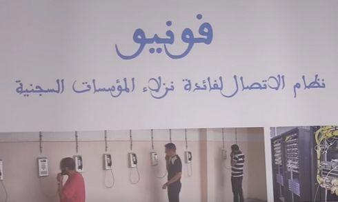 Un système de téléphonie pour les  pensionnaires de la prison locale Aïn Sebaâ I