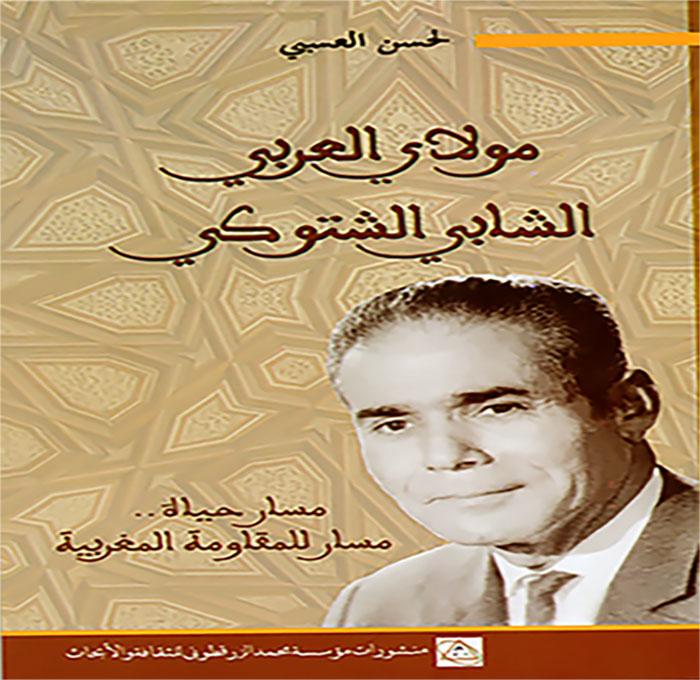 Lahcen Laassibi ravive la mémoire du résistant Moulay Larbi Chabbi Chtouki
