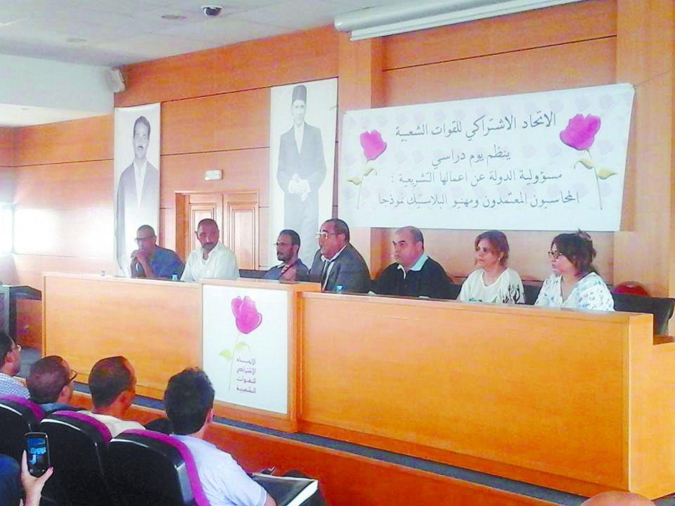 Driss Lachguar préside une journée d'étude sur la responsabilité de l'Etat concernant son action législative