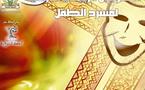 15 ème Festival printanier du théâtre de l'enfant : Les petits dramaturges du monde bientôt à Nador