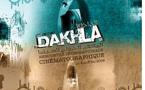 Deuxième édition de la Rencontre internationale cinématographique de Dakhla
