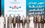 Coup d'envoi du Festival de la poésie arabe de Sharjah avec la participation du Maroc
