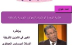 Moussaoui Ajaloui anime une rencontre de l'USFP à Salé