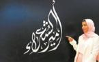 """Spécial fin d'année : Khouloud Bennaser, finaliste du concours """"Prince des poètes"""""""