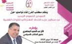 Rencontre à Ksar El Kébir