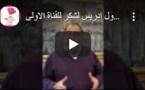 Déclaration de Driss Lachguar à la Chaîne Al Aoula