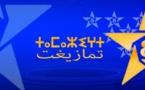 Injustice cathodique : Khalfi interpellé par les associations amazighes