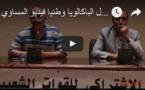 La nouvelle bachelière Omaima Kassab honorée par l'USFP