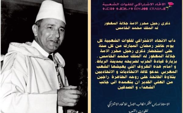 Anniversaire de la disparition du Libérateur de la nation, Feu S.M Mohammed V