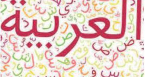 La langue arabe apte à assimiler les sciences et technologies modernes
