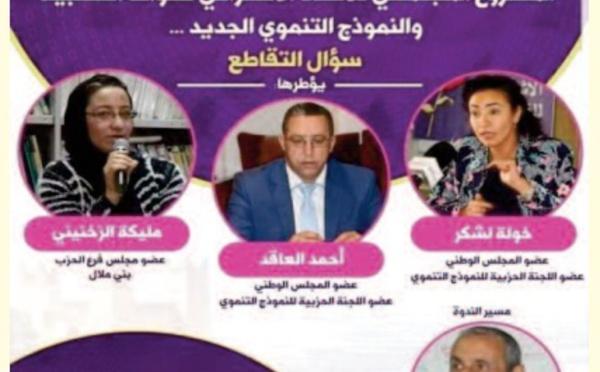 L'USFP organise une conférence à Béni Mellal sur le projet sociétal du parti et le Nouveau modèle de développement