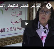تصريح عائشة الزكري على هامش التحضير للمؤتمر العاشر للاتحاد الاشتراكي