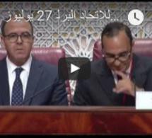 المؤتمر الطارئ للإتحاد البرلماني العربي بالرباط 27 يوليوز7 201
