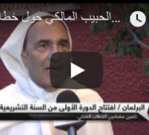 الحبيب المالكي حول خطاب جلالة الملك بمناسبة افتتاح السنة التشريعية