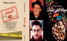 Youssef Fadel et Abdelmajid Sebbata en lice pour le Prix international du roman arabe
