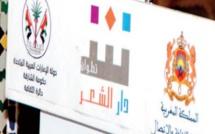 Tétouan abrite la 2ème Rencontre de poésie et d'art plastique